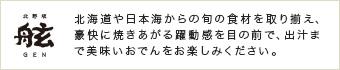 炭焼炉端とおでん 北野坂 舷(げん)