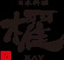 日本料理「櫂」